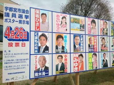 市議選候補者